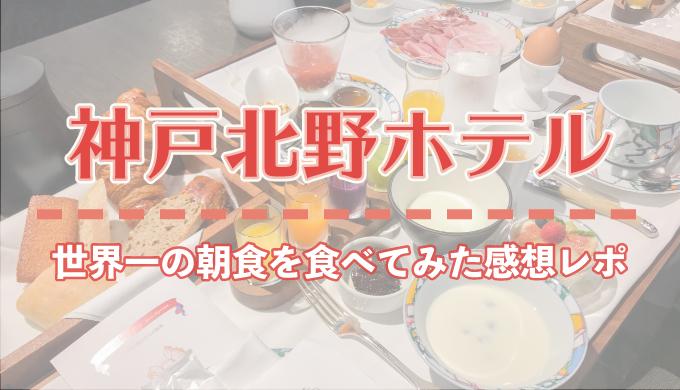 神戸北野ホテルの世界一の朝食を食べてみた感想レポ