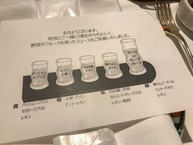 北野ホテルの朝食ドリンク内容