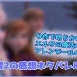 アナ雪2の感想ネタバレ&考察|今作で明らかになるエルサの魔法の秘密とアレンデールの過去