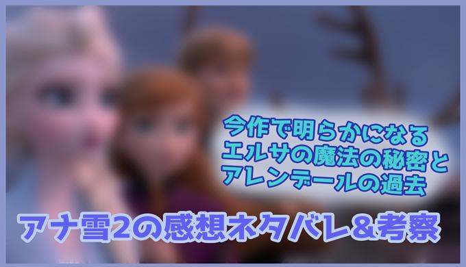 アナと雪の女王2感想&考察_今作で明らかになるエルサの魔法の秘密とアレンデールの過去