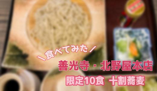 善光寺『北野屋本店』限定10食の十割蕎麦レポ|著名人が多数来店する大人気店!