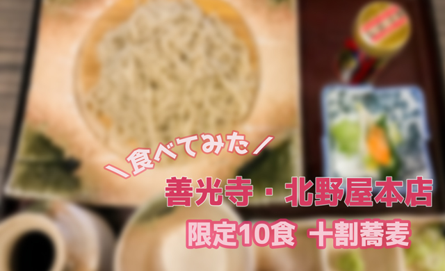 北野屋本店_口コミ