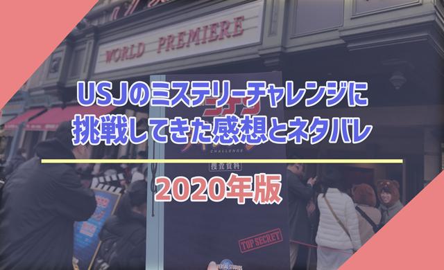 【2020年最新版】USJのミステリーチャレンジに挑戦してきた感想とネタバレ!