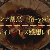 フレンチ割烹『宿-yado-』のディナーコースを食べた口コミ感想レポ