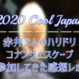 <2020年コナンザワールド>赤井さんのハリドリとコナンザエスケープに参加してきた感想レポ
