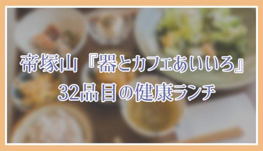 32品目の健康ランチ♪帝塚山『器とカフェあいいろ』でランチを食べた感想レポ