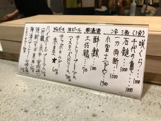 網元茶屋のメニュー