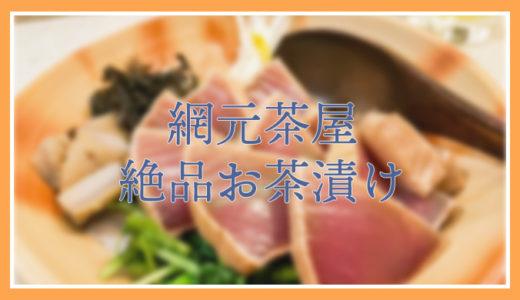 <愛媛・松山>めちゃくちゃ美味しい本格茶漬け!網元茶屋の『出汁茶漬け』を食べてきた口コミレポ