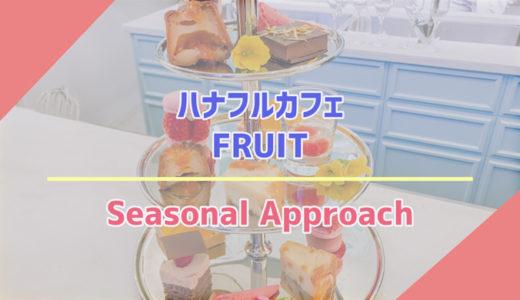 ハナフルカフェ「FRUIT」で季節の最高級フルーツをフルコースで味わってきた口コミレポ