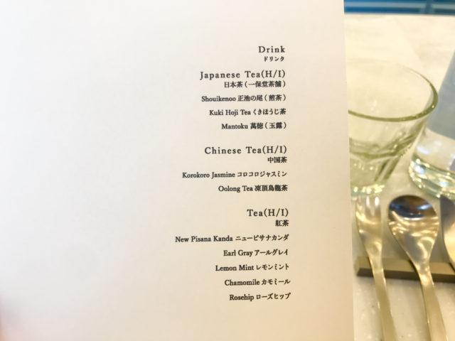 ハナフルカフェ「FRUIT」コースメニュー